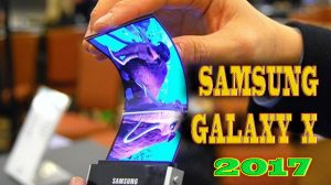 Samsung Galaxy X Launch Date 2017